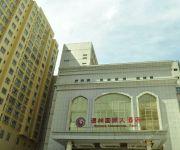 Photo of the hotel 喀什温州国际大酒店