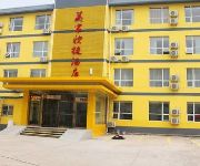Photo of the hotel 美家快捷酒店(聊城东昌西路卫育路店)