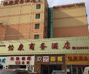 Photo of the hotel Yikang Business Hotel