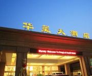 Photo of the hotel Penglai Huaxi Hotel