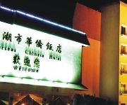 Photo of the hotel Pinghu Overeas Chinese Hotel