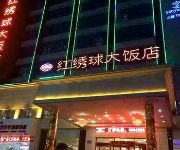 Photo of the hotel Jixi International Hotel