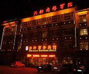 Photo of the hotel Qufu Haoxuan Business Hotel