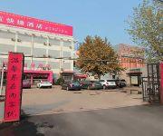 Photo of the hotel Thankyou Hotel Normal University - Qufu