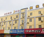 Photo of the hotel Home Inn Rushan Qingshan Road