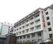 Photo of the hotel Huake Hotel - Sanqingshan