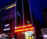 Photo of the hotel He Xin Mao Yuan Interntional Hotel - Shiyan