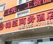 Photo of the hotel Taiyuan Jin Chen Business Hotel Xuefu Street