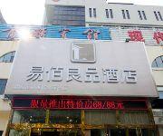Photo of the hotel 易佰良品连锁酒店(潍坊火车站店)