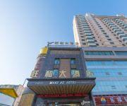 Photo of the hotel Wanghe Hotel - Xining