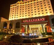Photo of the hotel Xinyang Xinhe Zhongzhou International Hotel