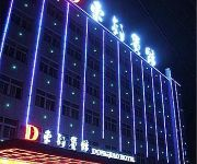 Photo of the hotel Dongjiao hotel