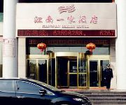 Photo of the hotel Jiangnan Yijia Hotel - Yuyao