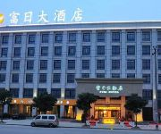 Photo of the hotel Zhuji Furi Hotel