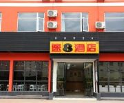 Photo of the hotel Super 8 Hotel Xichang Hangtian Branch