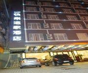 Photo of the hotel Kuai Le Shi Jia Xiao Hong Qi Qiao