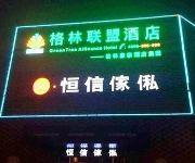 Photo of the hotel GreenTree Alliance Tianjin Jinnan Balitai Taihe Building Hotel (Domestic only)