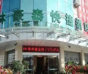 Photo of the hotel GreenTree Inn Wenzhou Shangmaocheng (Domestic only)
