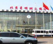 Photo of the hotel Xingming Lake Resort - Beijing