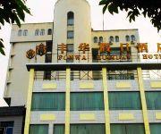 Photo of the hotel Fonwa Holiday Hotel - Guangan