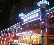 Photo of the hotel Heyuan Kaili International Hotel