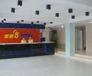 Photo of the hotel 焦作星期8快捷酒店(修武店)