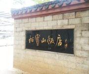 Photo of the hotel Zhaobaoshan Hotel - Ningbo