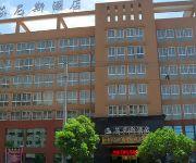 Photo of the hotel Fennisi Hotel - Rui'an