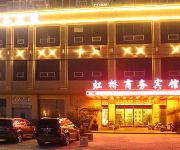Photo of the hotel Hongqiao Business Hotel - Rui'an