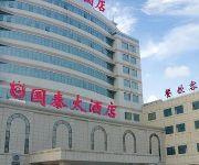 Photo of the hotel Taizhou Guotai Hotel