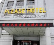 Photo of the hotel Please Hotel - Weifang