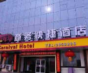 Photo of the hotel Carnival Hotel