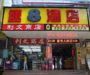 Photo of the hotel Super 8 Hotel Shenzhen Luohu Feng Huang Lu