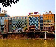 Photo of the hotel Super 8 Hotel Taishan Di Wang Square
