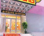 Photo of the hotel Super 8 Hotel Beijing Shi Jing Shan Hai Te Hua Yuan
