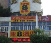 Photo of the hotel Super 8 Hotel Ningde Fuan Rui Jing
