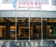 Photo of the hotel Beijing Huiqiao Hotel