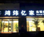 Photo of the hotel Hong Wei Yi Jia Beijing Wangfujing Hotel