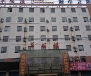 Photo of the hotel City Home Bozhou Yaodu Road