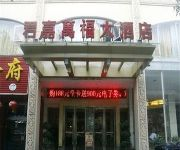 Photo of the hotel Junjia Wanfu Hotel