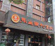 Photo of the hotel Foreverinns - Jingdezhen