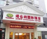 Photo of the hotel Vienna Hotel Jingdezhen People's Square Brench(Domestic only)