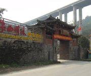 Photo of the hotel Xiangxi Mingzhu Hotel