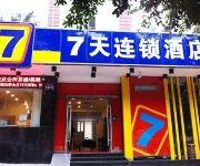Photo of the hotel 7 Days Inn Shulu Avenue Chunhui Road