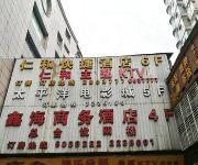 Photo of the hotel Nanchong Choudu Renhe Hotel