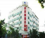 Photo of the hotel 攀枝花新视窗连锁酒店(盐边店)