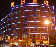 Photo of the hotel Holiday Tour Express Hotel Wuzhou
