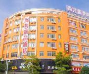 Photo of the hotel Yangjiang Shangke Boutique Inn