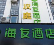 Photo of the hotel Lijiang Hongjin Express Hotel
