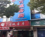 Photo of the hotel 上海古城客房